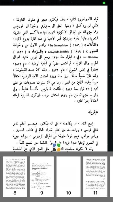 رواية البؤساءلقطة شاشة5