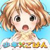 少年ごはん〜愛情育成ゲーム〜 Wiki