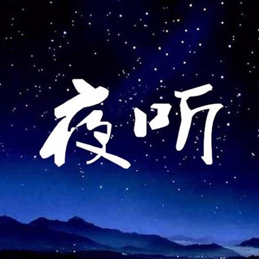 夜听 - 我是刘筱,晚上十点见