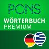 Wörterbuch Griechisch - Deutsch PREMIUM von PONS