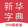 新华字典—2016最新版。