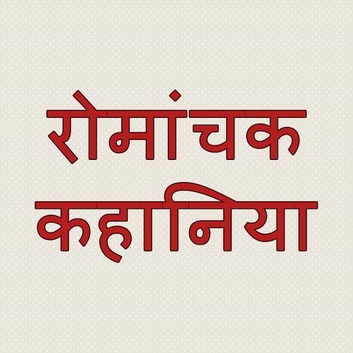 Romanchak Panchatantra Tales & Kahaniya in Hindi iOS