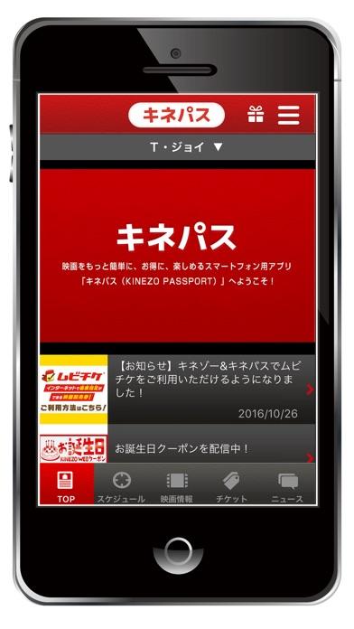 キネパス アプリでカンタン便利な映画チケット予約のスクリーンショット1