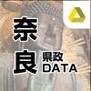 奈良県政DATA