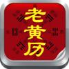 2017鸡年老黄历全功能版