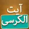 Ayatul Kursi Mp3 With English & Urdu Translation App