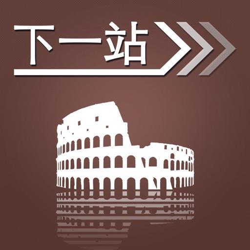 下一站,罗马【离线地图】