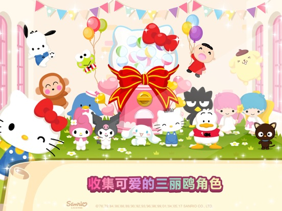 Hello Kitty梦幻咖啡厅