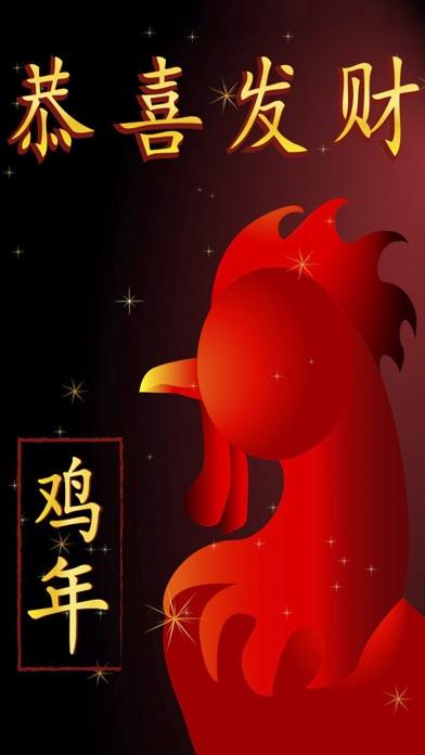 酉中国の旧正月のランタン写真の新年2017... screenshot1
