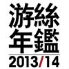 Spiral 游絲年鑑 13/14