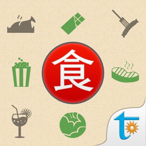 日语单词速读 – 饮食篇