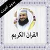 القران الكريم بدون انترنت عبد الرحمن الجريذي Wiki