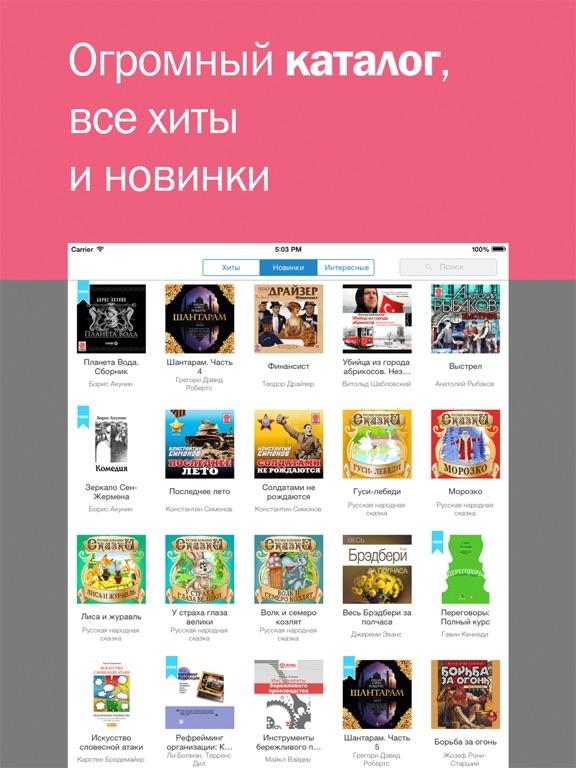 Книги бесплатно и аудиокниги - читай и слушай Скриншоты9