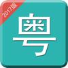 七天学会说粤语-纯正广东话口语发音学习 Wiki