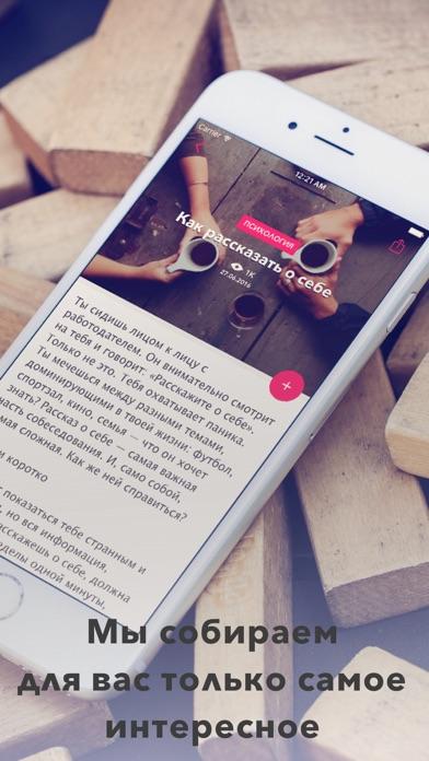 стаканчик приложение скачать - фото 5