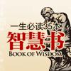 一生必读的35本智慧书.全本热门畅销网络经典小说书城
