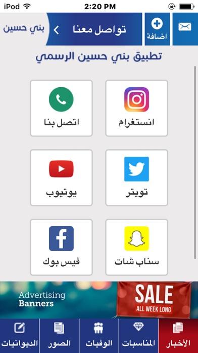 بني حسينلقطة شاشة5