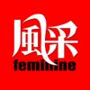 风采 Feminine