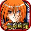 るろうに剣心-明治剣客浪漫譚- 剣劇絢爛 - BANDAI NAMCO Entertainment Inc.
