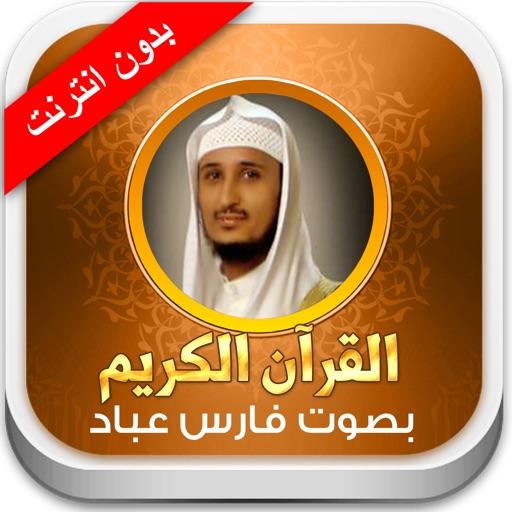 القران الكريم فارس عباد - بدون انترنت