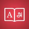 Tamil Dictionary +