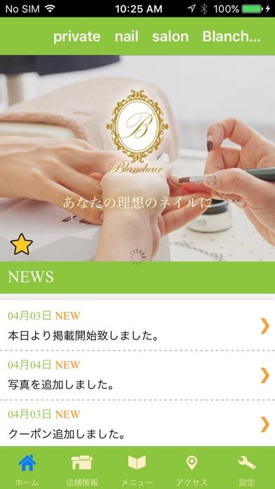 宇都宮 ネイルサロン Blancheur 公式アプリ