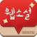 북팔 웹소설 -로맨스,판타지,무협