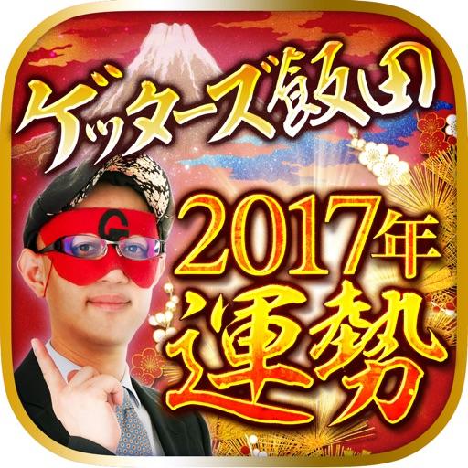 【2017年の運勢決定版】ゲッターズ飯田の占い
