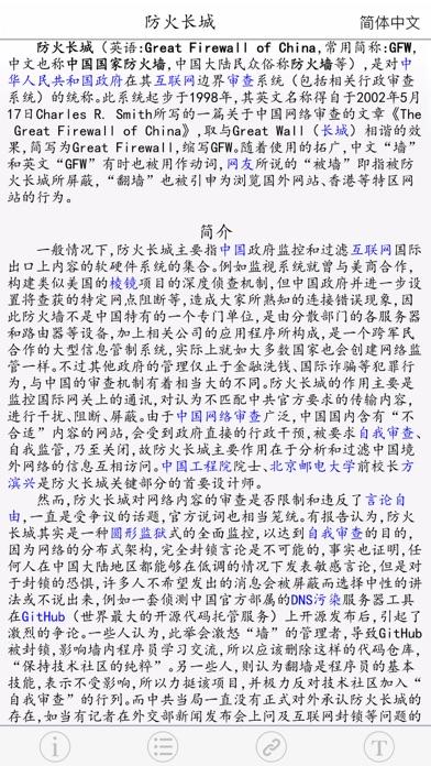 中文百科 - for Wikipedia screenshot1