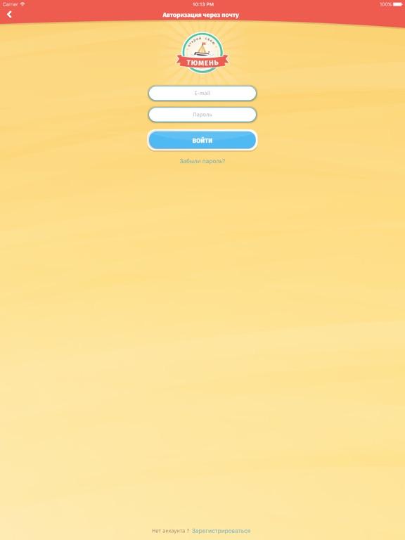Открой свою Тюмень на iPad