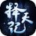 择天记-神魔世界玄幻游戏