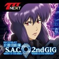 パチスロ攻殻機動隊S.A.C. 2nd GIG【777NEXT】のアプリアイコン(大)