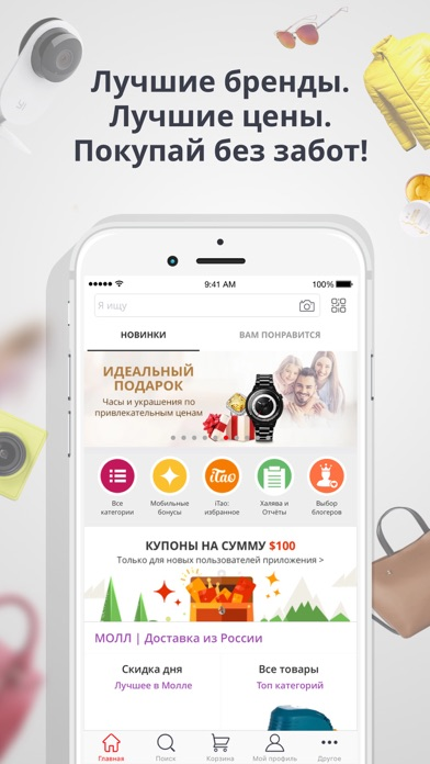 AliExpress Shopping App Скриншоты3