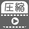 動画圧縮 - ビデオの容量を小さく保存する裏技 - NOTFOUND