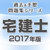 宅建士 過去&予想問題集2017 ユーキャン公式の資格アプリ