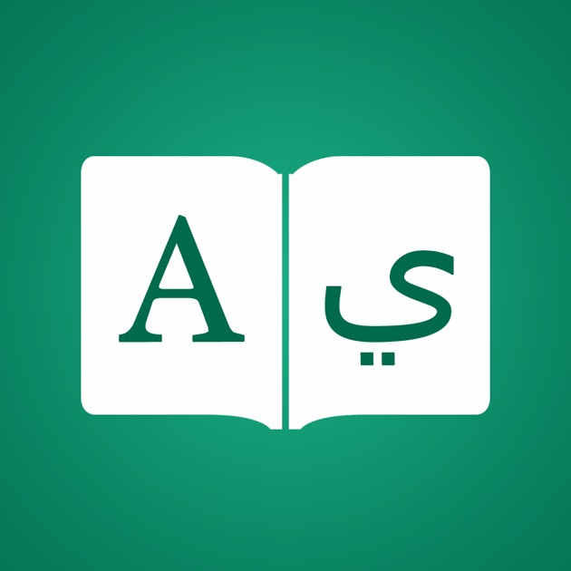 dictionary arabic english for blackberry
