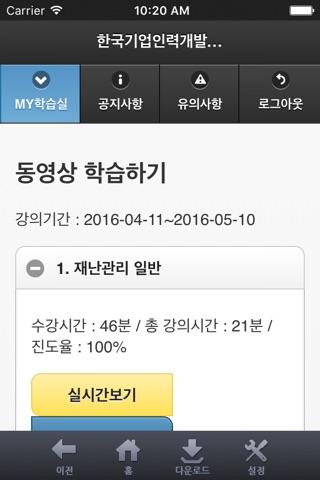 한국기업인력개발 평생교육원 screenshot 2