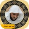 Священный коран - для шейх Ахмед Махер эс-аль