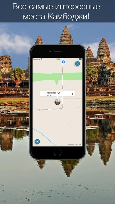 Камбоджа 2017 — офлайн карта, гид, путеводитель!Скриншоты 4