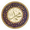 Potret Pribadi Nabi Muhammad SAW