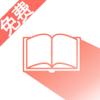 免费小说大全-看书追书阅读神器官方版