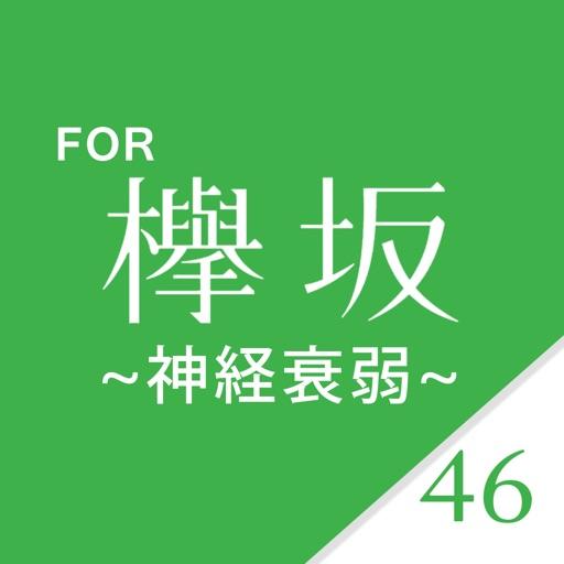 欅カード for 欅坂46
