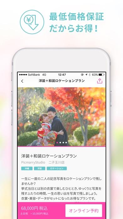 Picmarry(ピクマリ)-楽天の結婚写真撮影予約アプリのおすすめ画像3