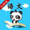 鄂教版小学语文三年级-熊猫乐园同步课堂 Wiki