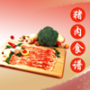 猪肉食谱大全 - 多汁而简单的猪肉食谱