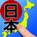 書き取り日本一周