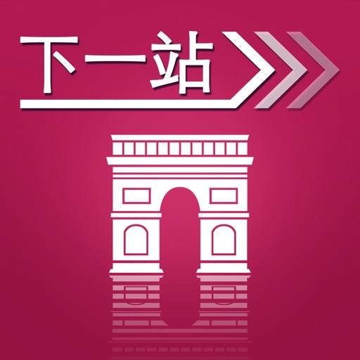 下一站,巴黎【旅行指南】