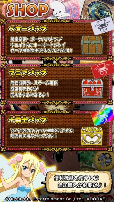 激Jパチスロ シスタークエスト~時の魔術師と悠久の姉妹~のスクリーンショット5