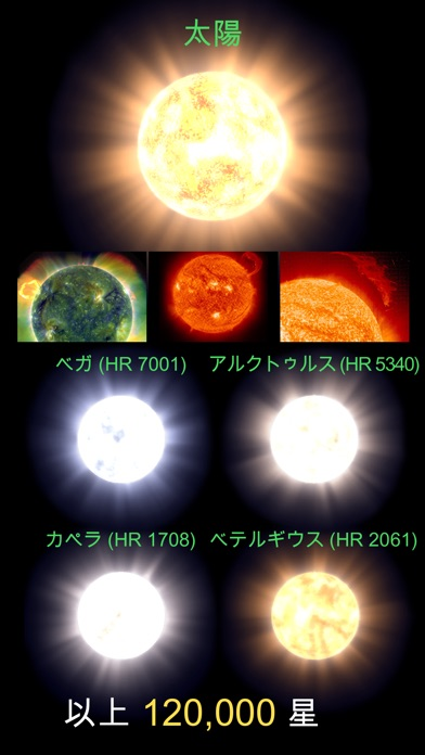 Star Walk - ナイトスカイ: 星座と星 screenshot1
