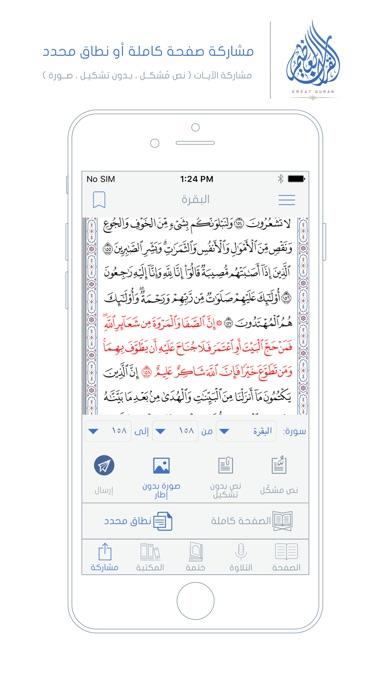 القرآن العظيم   Great Quranلقطة شاشة4